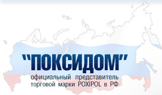 """""""ПОКСИДОМ"""" - официальный представитель торговой марки POXIPOL в РФ"""